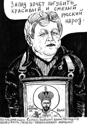 03_lomasko_pravoskavnii-activist