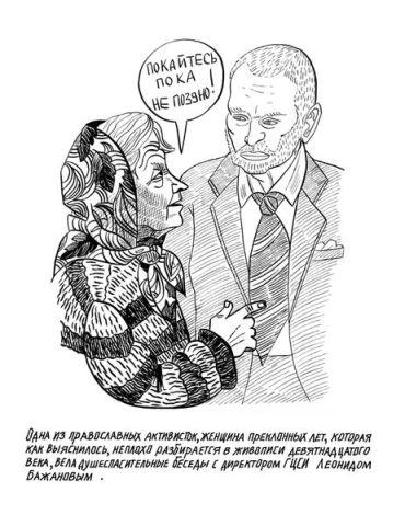 05_bazhanov_pokayanie